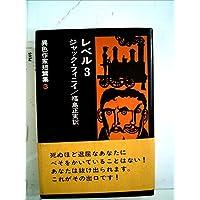 異色作家短篇集〈3〉レベル3 (1974年)