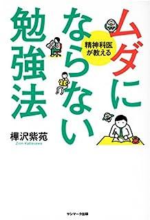 ムダにならない勉強法 樺沢紫苑 (著) 【ブックレビュー】