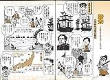 両さんの日本史大達人 3 江戸時代後期〜現代 (こちら葛飾区亀有公園前派出所/満点ゲットシリーズ) 画像