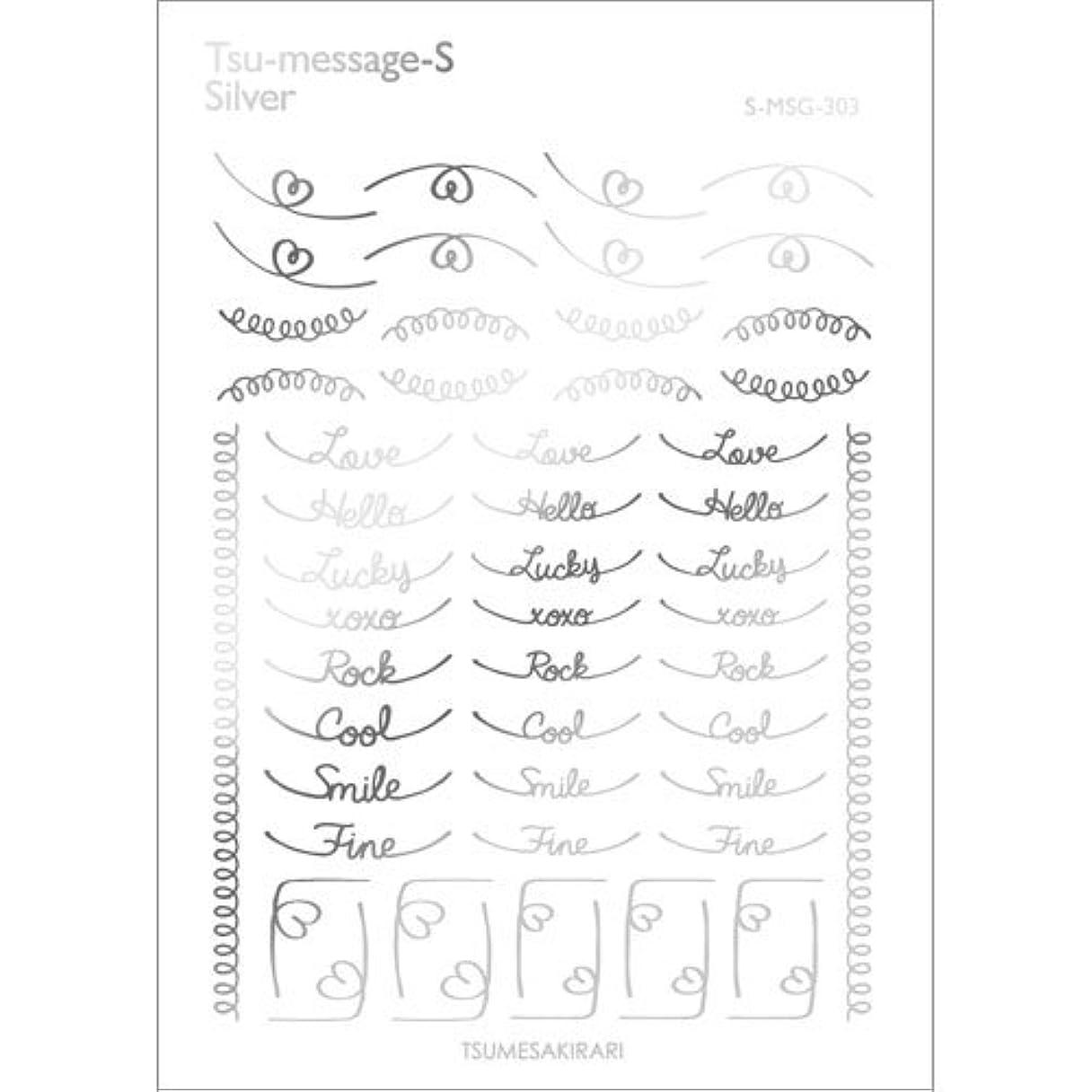 我慢するデュアル協会ツメキラ ネイル用シール スタンダードスタイル ツメッセージ シルバー