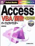 AccessVBA/関数パーフェクトマスター (パーフェクトマスターシリーズ)