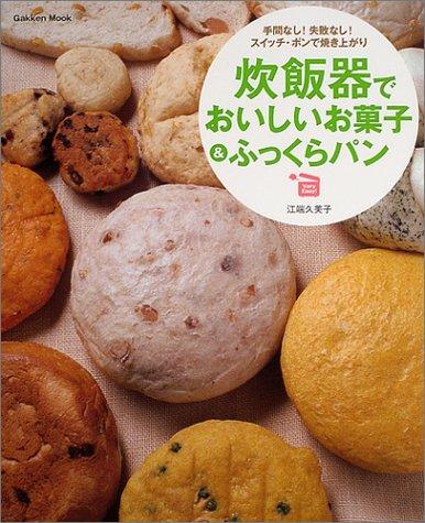 炊飯器でおいしいお菓子&ふっくらパン Gakken Mook