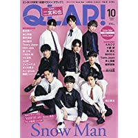 QLAP!(クラップ) 2020年 10 月号【表紙:Snow Man】 [雑誌]