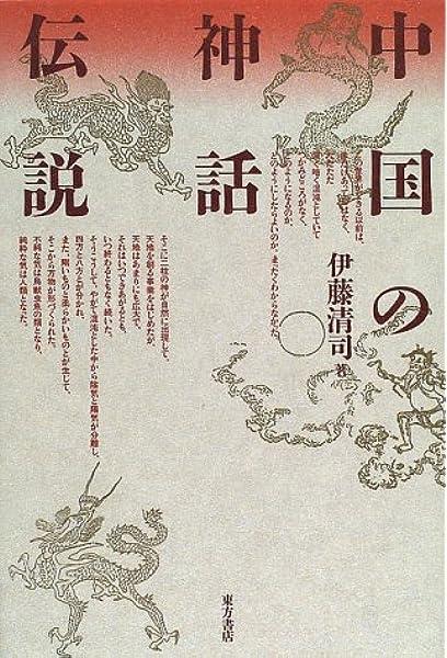 よみがえる 伝説 中国 古代