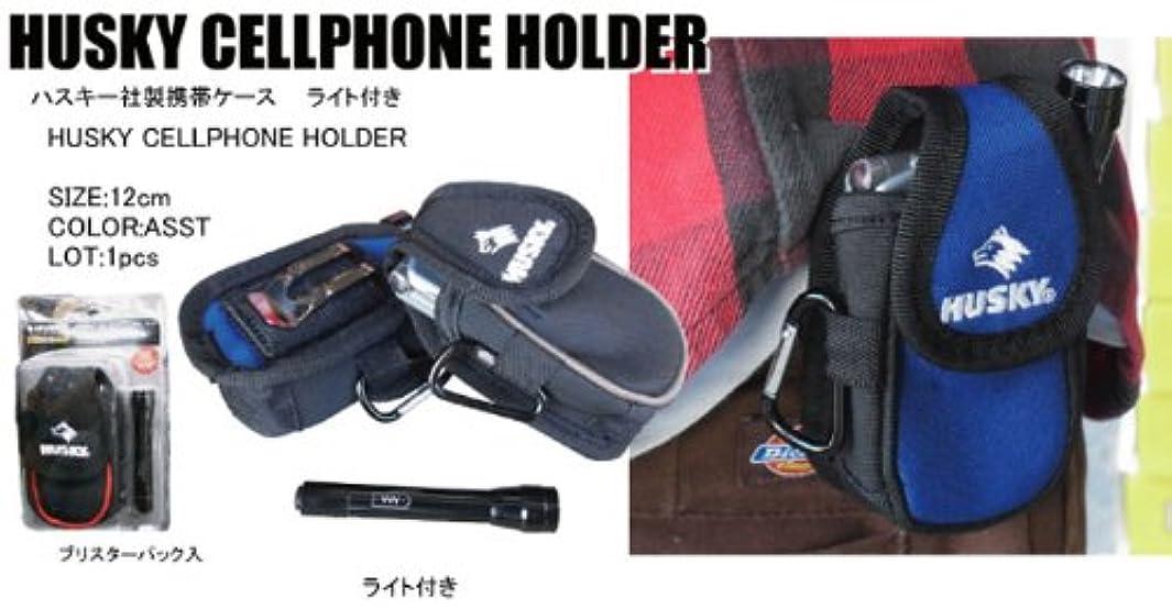 ミシンキャロラインハイブリッドHUSKY CELLPHONE HOLDER ハスキー社製 携帯ケース ライト付き