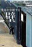 「フォト・ドキュメント 世界を分断する「壁」」販売ページヘ