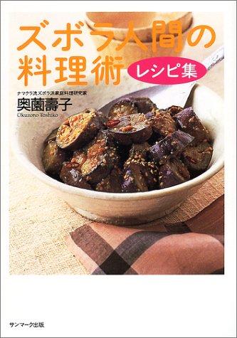 ズボラ人間の料理術 レシピ集の詳細を見る