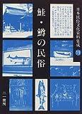 鮭・鱒の民俗 (日本民俗文化資料集成)