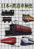 日本の鉄道車輌史