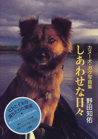 しあわせな日々―カヌー犬・ガク写真集の詳細を見る