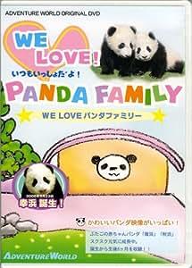 WE LOVE PANDA FAMILY [DVD]