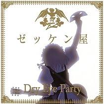 ゼッケンNo.1 Dry Eye Party 【同人音楽】