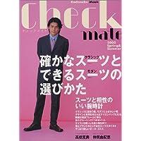 チェックメイト 2000 spring & s (講談社MOOK)