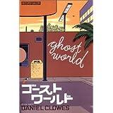 GHOST WORLD 日本語版