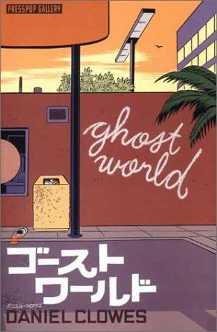 GHOST WORLD 日本語版の詳細を見る
