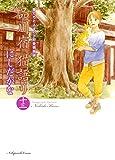 品川宿猫語り 十三巻 (ねこぱんちコミックス(カバー付き通常コミックス))