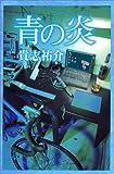 青の炎 / 貴志 祐介 のシリーズ情報を見る