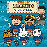 2003年度用 運動会用CD(4)