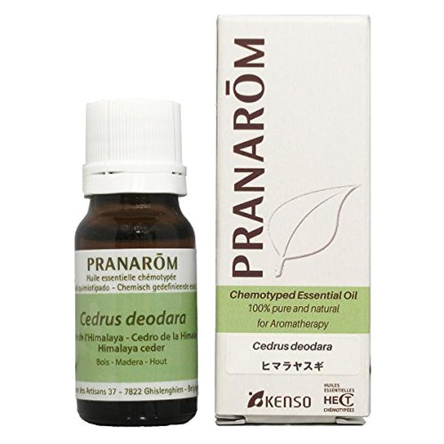 【ヒマラヤスギ 10ml】→甘みのある、明るくあたたかい香り?(森林浴系)[PRANAROM(プラナロム)精油/アロマオイル/エッセンシャルオイル]P-28