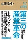 角川インターネット講座10 第三の産業革命 経済と労働の変化<角川インターネット講座> (角川学芸出版全集)