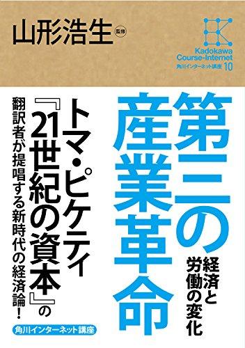 角川インターネット講座10 第三の産業革命 経済と労働の変化 (角川学芸出版全集)の詳細を見る