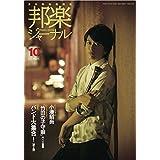 雑誌 邦楽ジャーナル 2015年10月号 345号 竹田の子守唄 スコア (送料など込)