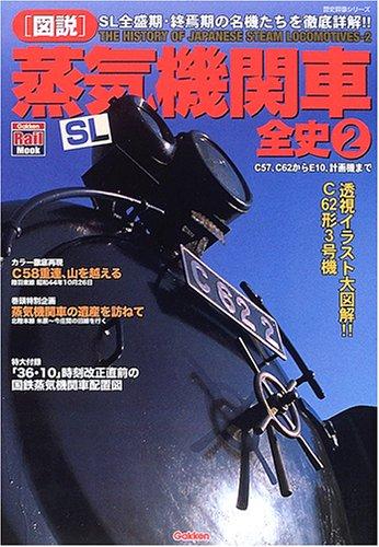 〈図説〉蒸気機関車全史―SL全盛期・終焉期の名機たちを徹底詳解!! (2) (歴史群像シリーズ―Gakken rail mook)