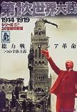 第1次世界大戦―1914-1919 (毎日ムック―シリーズ20世紀の記憶)