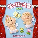 2006年 はっぴょう会(1)~天使のパンツ~を試聴する