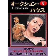 オークション・ハウス 8