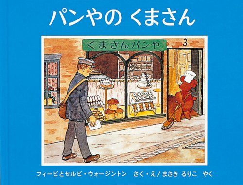 パンやのくまさん (世界傑作絵本シリーズ—イギリスの絵本)