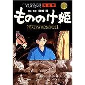 もののけ姫―完全版 (1) (アニメージュコミックススペシャル―フィルム・コミック)