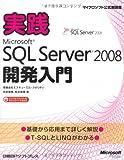 実践MS SQL SERVER 2008 開発入門 (マイクロソフト公式解説書)