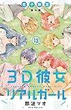 3D彼女 リアルガール 新装版(13) 電子限定番外編 (デザートコミックス)