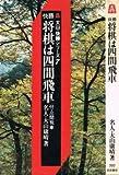 快勝・将棋は四間飛車/付・三間飛車(大山・快勝シリーズ7)