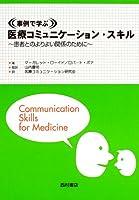 事例で学ぶ医療コミュニケーション・スキル―患者とのよりよい関係のために