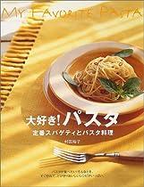 大好き!パスタ―定番スパゲティとパスタ料理