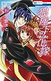 狼陛下の花嫁 19 (花とゆめコミックス)