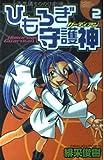ひもろぎ守護神(ガーディアン)―不思議もののけ劇場 (2) (少年チャンピオン・コミックス)
