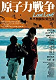 原子力戦争[DVD]
