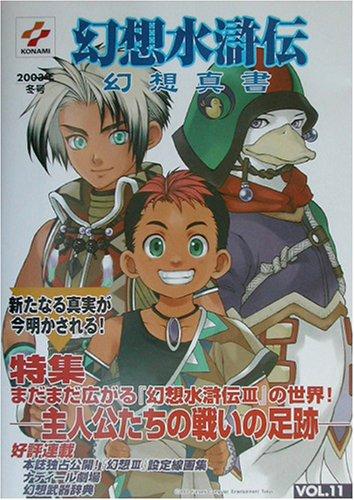 幻想水滸伝幻想真書 VOL.11(2003年冬号)の詳細を見る