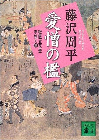 新装版 愛憎の檻 獄医立花登手控え(三) (講談社文庫)