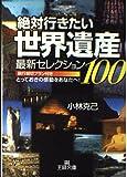 世界遺産最新セレクション100 (王様文庫)