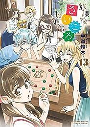 放課後さいころ倶楽部(13) (ゲッサン少年サンデーコミックス)
