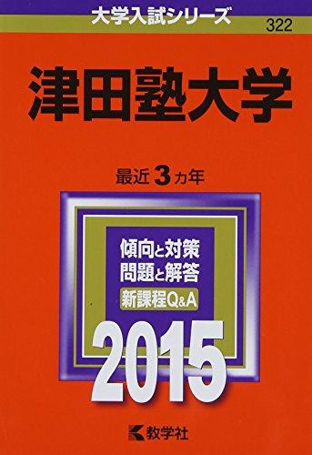 津田塾大学 (2015年版大学入試シリーズ)