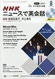 NHKテレビ&ラジオNHKニュースで英会話 2017年8月号 [雑誌] (NHKテキスト)