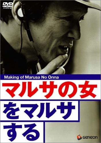 マルサの女をマルサする〈周防正行監督作品〉 [DVD]
