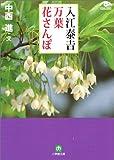 入江泰吉・万葉花さんぽ (小学館文庫)