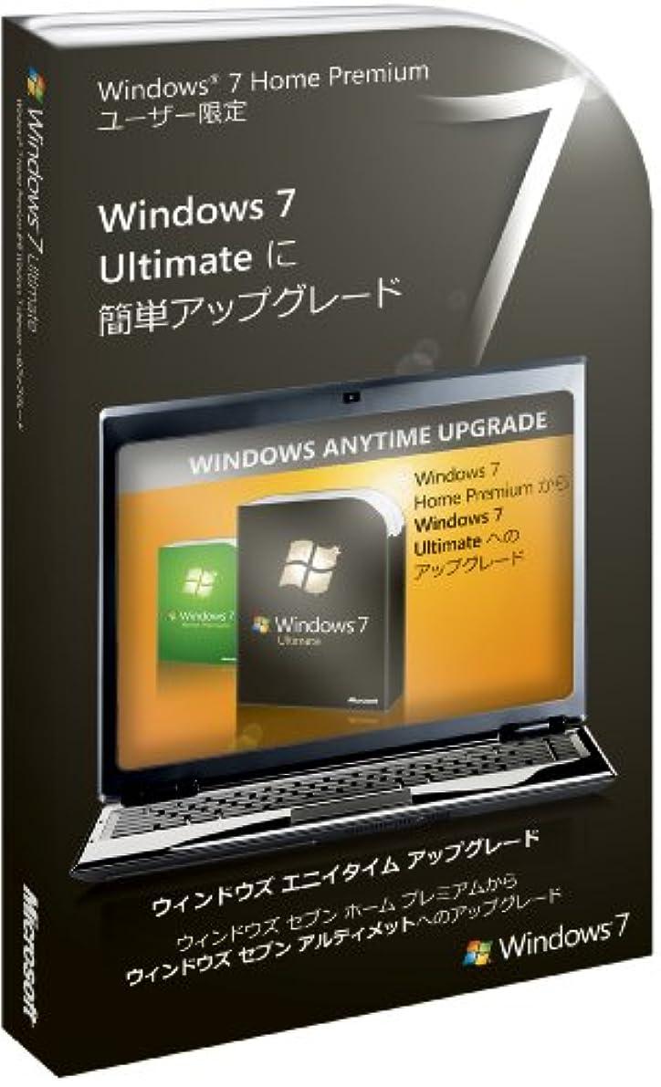 修復独占シェルター【旧商品】Microsoft Windows Anytime Upgradeパック Home PremiumからUltimate [パッケージ]