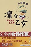 凛々乙女 (幻冬舎文庫)